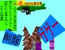 人殺しの立憲民主党の爆撃機が日本各地を減税爆弾で破壊するアニメーション福島編 福島の鶴ヶ城に爆撃機が登場し減税爆弾を投下し爆発し削除が行われ福島県民が悲鳴をあげる