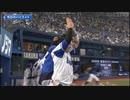 【R03/06/03】横浜DeNAベイスターズ VS 福岡ソフトバンクホークス
