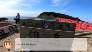 1分弱登山祭2021 福井県雄島リアル登山ア