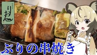 おつかれごはん#48「ぶりの串焼き」