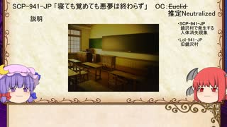 紅魔風SCP紹介 Part36