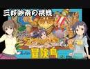 【デレマス】三好紗南の挑戦! ~高橋名人の冒険島制限プレイ~ Part.2