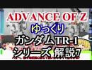 ガンダムTR-1 解説7【ADVANCE OF Ζ】part7【ガンダム解説】