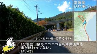 【後夜祭】びわ湖バレイRTA【1分弱登山祭2