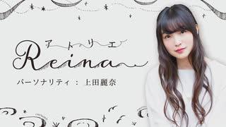 【MC上田麗奈】アトリエReina 第52回
