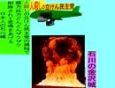 人殺しの立憲民主党の爆撃機が日本各地を減税爆弾で破壊するアニメーション石川編 石川の金沢城に爆撃機が登場し減税爆弾を投下し爆発する