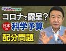 【青山繁晴】コロナで露呈?日本の科学予算配分問題[R3/6/4]