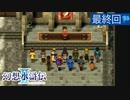 【実況】運命に導かれ*幻想水滸伝Ⅱを初プレイ【最終回】