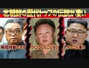 北朝鮮の歴代トップの伝説が凄んごいらしい【VOICEROID解説】