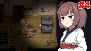 きりたんが惨劇のあった廃墟を探索する #4【廃館少女】