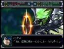 SRW・α 【虚空からの使者】