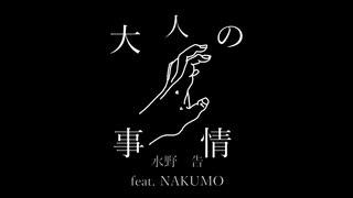 大人の事情 - 水野 告 feat. NAKUMO【Lyrics Video】