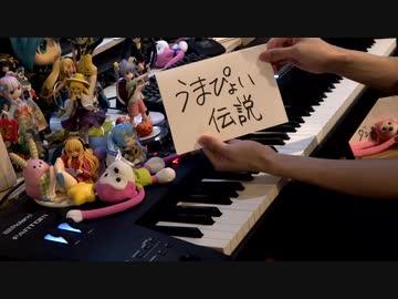 【ピアノ】「うまぴょい伝説」を弾いてみた