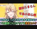 プロ野球にドハマりする東堂コハクまとめ【にじさんじ切り抜き】