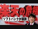 【教えて!ワタナベさん】楽天vsソフトバンクの行方[R3/6/5]