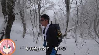 【湯気】ゆるふわ厳冬期武奈ヶ岳攻略リア