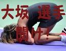 大坂なおみ選手にこれだけは言いたい【ゆっくり雑談】【ニコニコ動画】