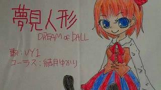【VOCALOID】夢見人形【オリジナル】