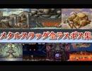 【メタスラ】メタルスラッグ全ラスボス集(ファイナルアタックメドレー)【作業妨害用BGM】