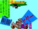 人殺しの立憲民主党の爆撃機が日本各地を減税爆弾で破壊するアニメーション石川編 石川の金沢城に爆撃機が登場し減税爆弾を投下し爆発し削除が行われ石川県民が悲鳴をあげる