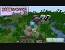【Minecraft】 方向音痴のマインクラフト Season8 Part77 【ゆっくり実況】