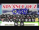 バイザックTR-2 ビグウィグ 解説【ADVANCE OF Ζ】part8【ガンダム解説】
