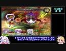【東方彩幻想】さくさくボス攻略プレイPart16【ゆっくり実況プレイ】