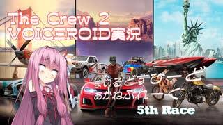 【The Crew2】まいるどすぴーど あかねぶれーく 5th Race【VOICEROID実況】