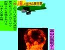 人殺しの立憲民主党の爆撃機が日本各地を減税爆弾で破壊するアニメーション富山編 富山の黒部ダムに爆撃機が登場し減税爆弾を投下し爆発する