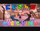 【MAD】にじさんじでMUSIC VIDEO(岡崎体育)【ほぼ3D】