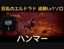 【MHW:I】PC 歴戦王マムタロト追跡Lv1ソロ ハンマー(エリア4のみ)