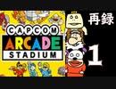 『カプコンアーケードスタジアム』で『闘いの挽歌』と『プロギアの嵐』をプレイ! 再録1