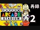 『カプコンアーケードスタジアム』で『闘いの挽歌』と『プロギアの嵐』をプレイ! 再録2