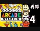 『カプコンアーケードスタジアム』で『闘いの挽歌』と『プロギアの嵐』をプレイ! 再録4