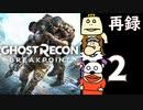 『ゴーストリコン ブレイクポイント』ドグマ風見×いい大人達コラボ挑戦生放送! 再録2
