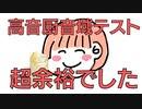 高音厨音域テストやったけど余裕だったわ!!