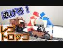 【LEGO】レゴで人力トロッコ作って逃げてみた【琴葉茜】