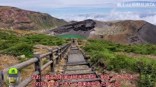 蔵王山 熊野岳 RTA   00:41:11【リアル