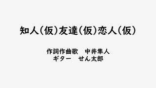 【オリジナル曲】知人(仮)友達(仮)恋人(仮)【初音ミク 中井隼人】
