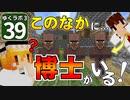 【Minecraft】ゆくラボ3~魔法世界でリケジョ無双~ Part.39【ゆっくり実況】