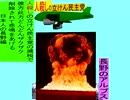 人殺しの立憲民主党の爆撃機が日本各地を減税爆弾で破壊するアニメーション長野編 長野のアルプスに爆撃機が登場し減税爆弾を投下し爆発する