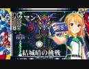 ロックマンX  ~結城晴の挑戦~ 7