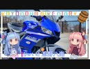 【琴葉姉妹車載】ことのはバイク日誌 Part8 忍野八海