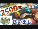【メダルゲーム】レッ釣りGO!カンスト2500枚JP獲得!→払い出し【プチ動画集】