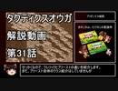 【タクティクスオウガ】攻略・解説動画 32話