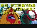 韓国 東京五輪で独島のユニフォームを選手が着てくる模様…