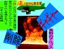 人殺しの立憲民主党の爆撃機が日本各地を減税爆弾で破壊するアニメーション長野編 長野のアルプスに爆撃機が登場し減税爆弾を投下し爆発し削除が行われ長野県民が悲鳴をあげる
