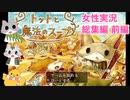 □■トットと魔法のスープを実況プレイ総集編 前編【女性実況】