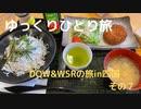 【ゆっくり】ひとり旅DQW&WSRの旅in四国その7
