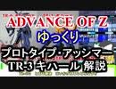 プロトタイプアッシマーTR-3 キハール 解説【ADVANCE OF Ζ】part9【ガンダム解説】